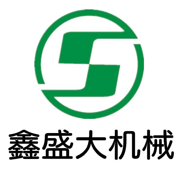 巩义市鑫盛大机械设备有限公司