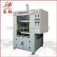 热塑性塑料焊接机