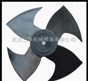 非标-武汉专业注塑模具厂家定制汽车注塑风扇
