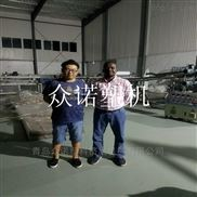 pp塑料板材生产线