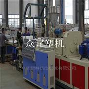 pvc波浪板材生產線
