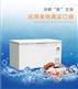 副60度超低溫冰箱金槍魚冷藏箱
