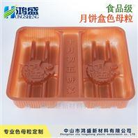 食品级月饼盒饼托专用吸塑金色珠光PP色母粒