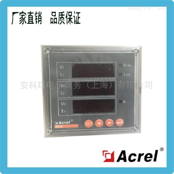 安科瑞ACR200/K 三相电能表 带开关量