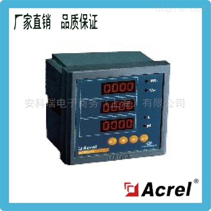安科瑞ACR310E/K 三相电能表八路输入