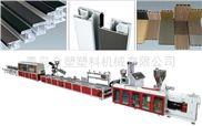 合塑PVC异型材生产线