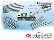 金鑫12-注塑机料筒螺杆pvc管材挤出机螺杆金鑫
