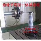 绝缘子冷热冲击试验机+锁紧销试验装置