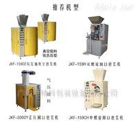 三氧化二銻雙螺桿稱重填充包裝機