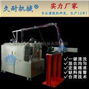 东莞久耐定制聚氨酯低压发泡机设备