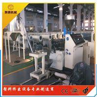 PVC磨面熱切造粒設備