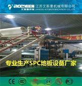 张家港SPC石塑地板设备生产厂家