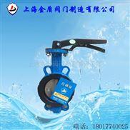 上海金盾D71X-16Q手柄对夹蝶阀冠龙