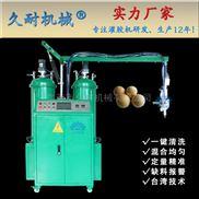 久耐机械小型聚氨酯低压发泡机