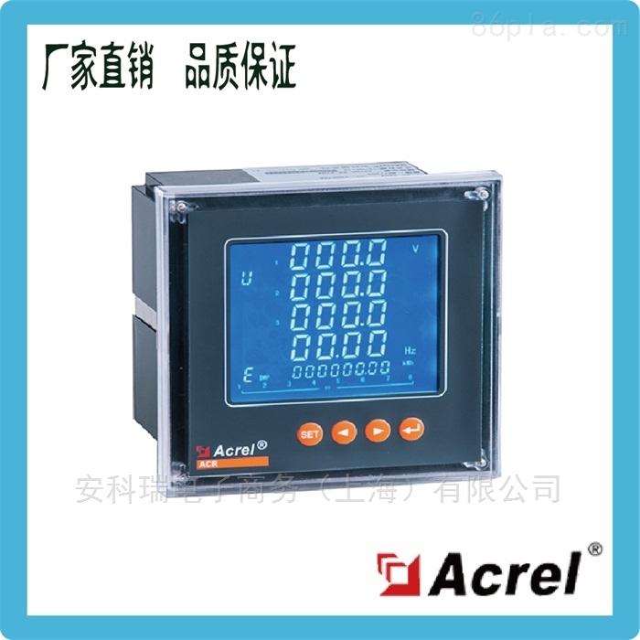ACR320ELH多功能电表带事件记录