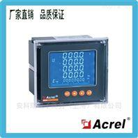 ACR320ELH多功能電表八路輸出四路輸入