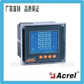 ACR320ELH/KACR320ELH多功能电表八路输出四路输入