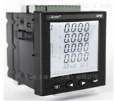 APM810三相多功能电表 带以太网