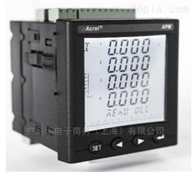 APM801/MCEAPM801三相多功能电表 带以太网