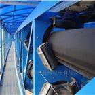 管状带式输送机矿石专用 厂家推荐