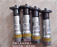 代销TAIYO油缸太阳铁工省空间型液压油缸