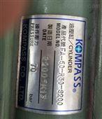 台湾KOMPASS液压油缸提供