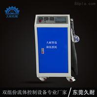 久耐机械厂家供应可定量pur热熔胶机