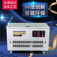 大泽动力静音汽油发电机10千瓦