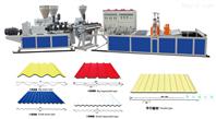 合成树脂瓦生产线设备