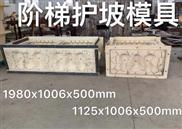 河道护坡模具-河道护坡砖塑料模具厂家