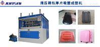 液壓箱包厚片吸塑機