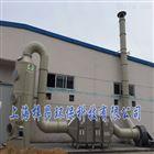 上海旧塑料颗粒废气处理厂家