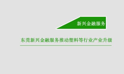 东莞新兴金融服务推动塑料等行业产业升级