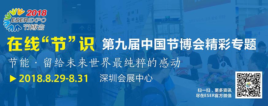 2018年中国国际节能减排产业博览会