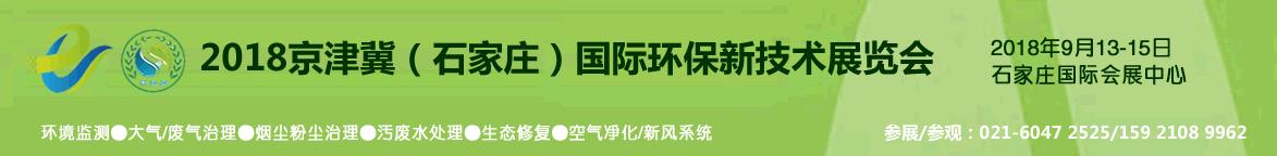 2018京津冀(石家庄)国际环保新技术展览会