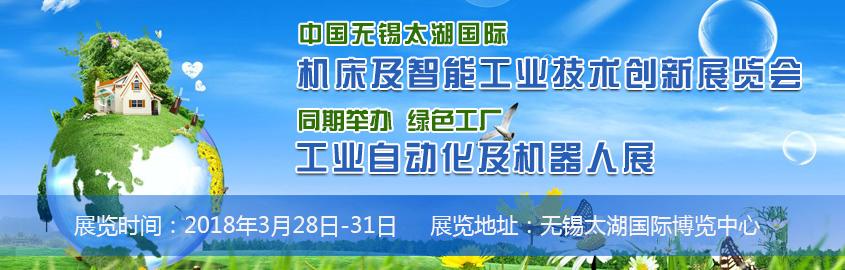 第33届无锡太湖国际机床及智能装备产业博览会