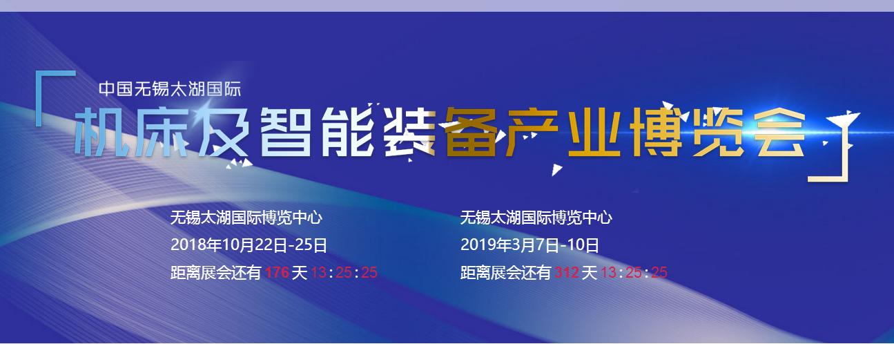2019第34届中国无锡太湖国际机床及智能装备产业博览会