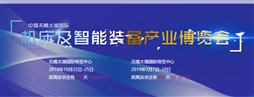 2019第34屆中國無錫太湖國際機床及智能裝備產業博覽會