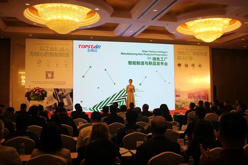 广州拓斯达召开绿色工厂智能制造新品发布会