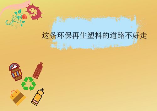 走环保之路:再生塑料行业秩序待完善