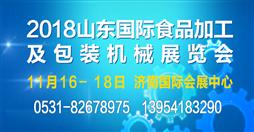 2018第12届中国(山东)国际食品加工及包装机械展览会