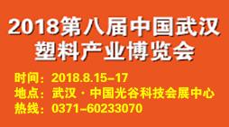 2018第八届中国武汉塑料产业博览会