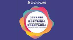 2018第九届深圳国际塑料橡胶工业展览会