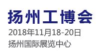2018中国扬州国际工业装备博览会
