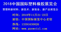 2018中国(北京)国际塑料橡胶工业展览会