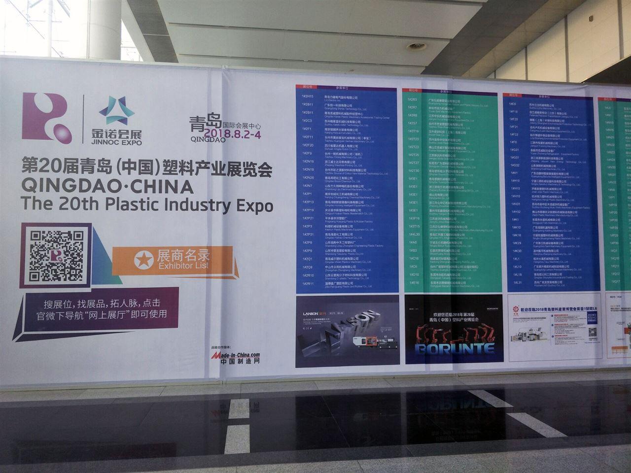 第20屆青島(中國)塑料產業展覽會現場直擊!