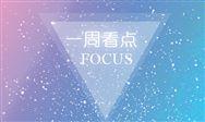 【一周看点】2018中国塑料机械行业优势企业评选结果公布