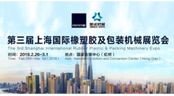 第三届上海国际橡塑胶及包装机械展览会