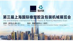 第三屆上海國際橡塑膠及包裝機械展覽會