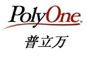 PolyOne公司在印度建成TPE塑料生产线